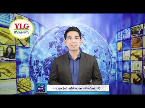 YLG Gold Night Report ประจำวันที่ 10-01-2563