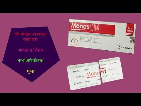 Monas 10 Tablet ( মোনাস ) Review/Full Details in Bangla
