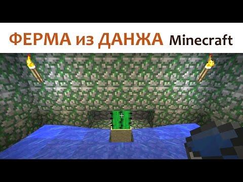 Как построить ферму из данжа в Minecraft
