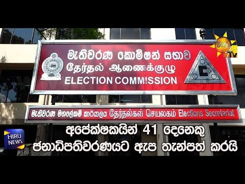 41 candidates bail for presidential election