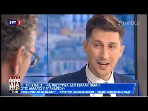 Ο Παύλος Χρηστίδης στην «Άλλη Διάσταση» | 25/10/18 | ΕΡΤ