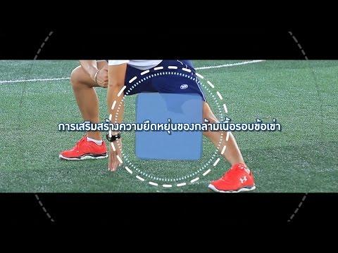 สาระน่ารู้จากคลินิกการกีฬา (เรื่องของข้อเข่า ) ตอนที่ 4 การเสริมสร้างความยืดหยุ่นของกล้ามเนื้อรอบข้อเข่า