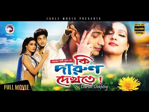 bangla movie aynabaji full hd 1080p
