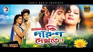 Download Video Bangla Movie   Ki Darun Dekhte   Bappy, Mahiya Mahi   Mahi Hit Movie   Eagle Movies (OFFICIAL) MP3 3GP MP4