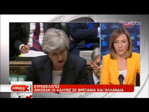 Ευρωεκλογές: Βρετανία και Ολλανδία ψηφίζουν | 23/05/19 | ΕΡΤ