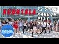 POP IN PUBLIC] 2X Speed Random Play Dance Challenge at KCON18LA