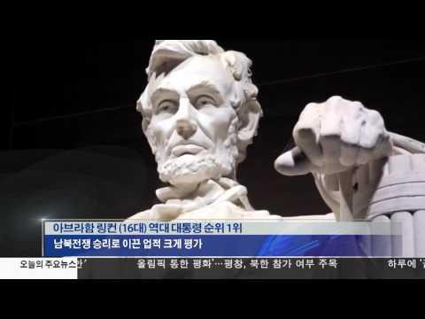 역대 최고-최악의 美 미 대통령은? 2.20.17 KBS America News