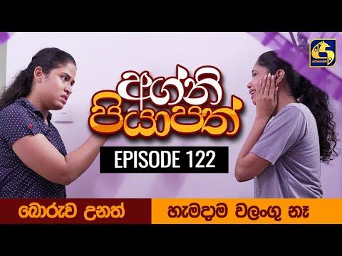 Agni Piyapath Episode 122 || අග්නි පියාපත්  ||  28th January 2021
