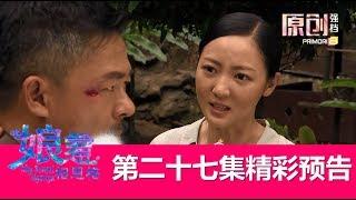 Video 预告:娘惹相思格 My Sensei Nyonya | Episode 27 MP3, 3GP, MP4, WEBM, AVI, FLV Juli 2019