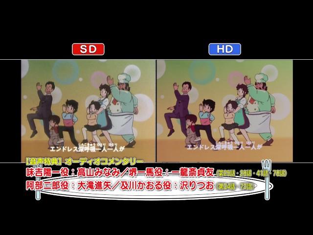 『ミスター味っ子 Blu-ray BOX』 SD/HD比較映像PV