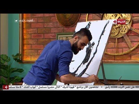 """ضيف """"قهوة أشرف"""" يرسم شيماء سيف بالنار"""