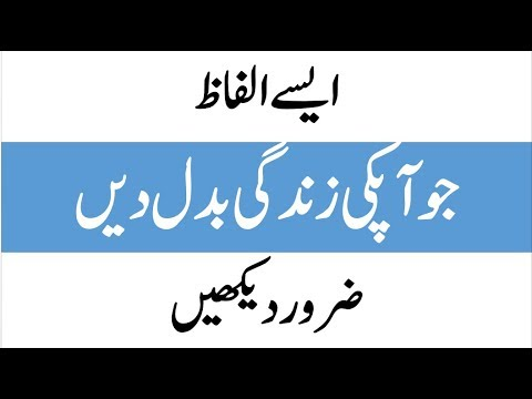 Quotes about friendship - Zindagi badlein Motivational quotes in Urdu Anmol baatein  aqwal e zareen inspirational quotes