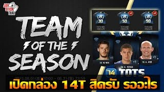 [LIVE] FIFA Online 3 Korea #11 : เปิดกล่อง 14 TOTS (Team Of The Season), fifa online 3, fo3, video fifa online 3