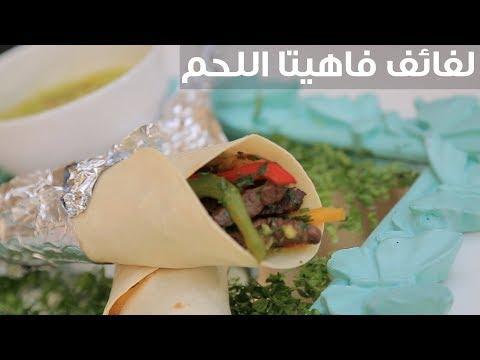 العرب اليوم - طريقة إعداد لفائف فاهيتا اللحم