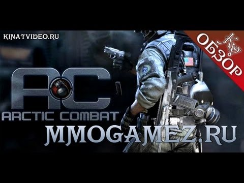 Arctic Combat: видео обзор by Kinat (HD)