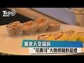 饗食天堂漏洞 「花壽司」大腸桿菌群超標