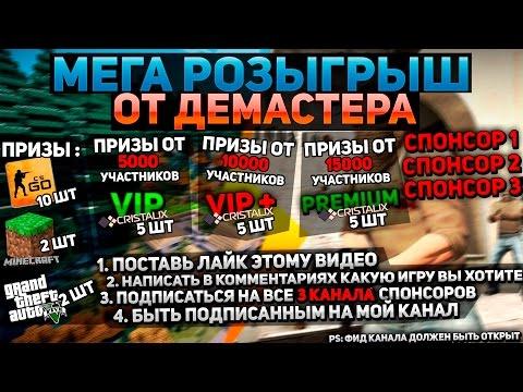 МЕГА КОНКУРС 10 CS:GO, 2 GTA 5, 2 КЛЮЧА Minecraft + МНОГО БОНУСОВ