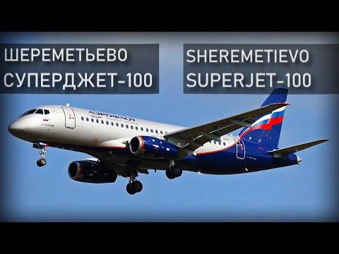 Шереметьево, Суперджет-100. Реконструкция авиакатастрофы
