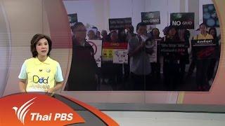 วาระประเทศไทย - การปรากฏตัวของกลุ่มคนเมืองต่อต้าน จีเอ็มโอ