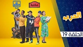 Video الدرب: الحلقة 19   Derb: Episode 19 MP3, 3GP, MP4, WEBM, AVI, FLV Agustus 2018