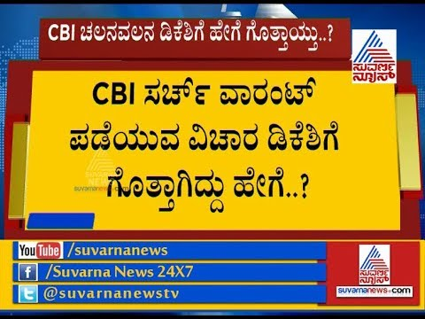 Video Who Leaked the CBI Raid Info. To DK Shivakumar ? download in MP3, 3GP, MP4, WEBM, AVI, FLV January 2017