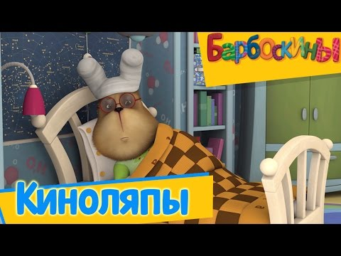 Барбоскины - Лучшие киноляпы 🎥 (Сборник) 2017 год (видео)