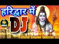 Haridwar Me DJ||Bass Boosted||(New DJ Bhole Sawan Special Mix) By Dj Akj     (The SK Style)