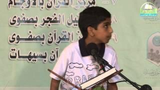 المتسابق مهدي صالح الخويلدي في مسابقة القرآن المشترك 1434هـ