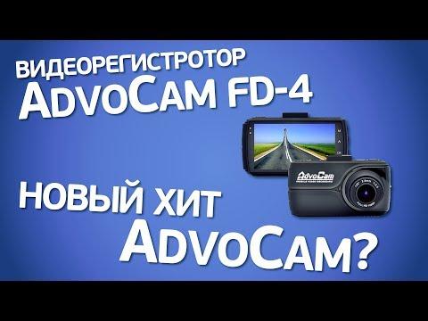 АdvоСам FD-4. Обзор пожалуй лучшего бюджетного видеорегистратора в 2017. - DomaVideo.Ru