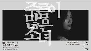 2018 정동극장 창작ing <br> <주름이 많은 소녀> 포스터 공개 영상 썸네일