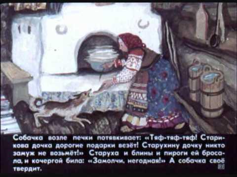 Морозко - Диафильмы