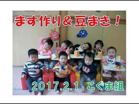 はちまん保育園(福井市)こぐま組(0歳児)が豆まき用のます作り!節分を前に豆まき体験も!盛り上がりました!2017年2月