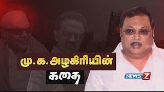 Video роорпБ.роХ. роЕро┤роХро┐ро░ро┐ропро┐ройрпН роХродрпИ   M. K. AlagiriтАЩs Story   News7 Tamil MP3, 3GP, MP4, WEBM, AVI, FLV Oktober 2018