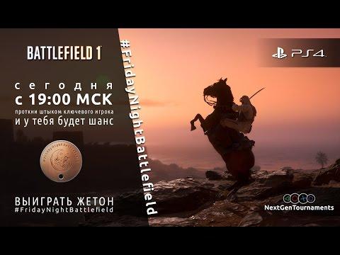 #FridayNightBattlefield / Battlefield 1 / EA Russia / 31.03.2017 / Livestream