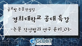 논문컨설팅 글로빛 경희대학교 공대 특강- 논문작성법과 연구윤리_03