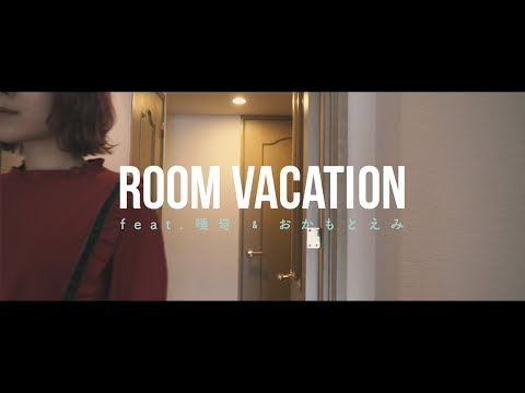 , title : 'DJ HASEBE / ROOM VACATION feat. 唾奇 & おかもとえみ'