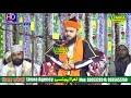 Sayyad Hasan Kamaal Ashraf Part 1, 28, October 2017 Amethi Sultaanpur HD India