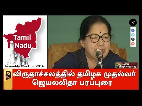 Jayalalithaa-speech-at-election-campaign-in-Viruthachalam--1