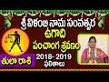 తులా రాశి 2018 | Tula Rasi 2018 | Ugadi Panchangam 2018 | Rasi Phalalu 2018 | Horoscope 2018 | Ugadi