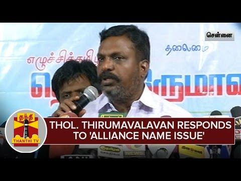 Thol-Thirumavalavan-responds-to-Alliance-Name-Issue--Thanthi-TV