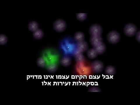 Quantum Mechanics - Kapitel 3 hebräisch sub.avi
