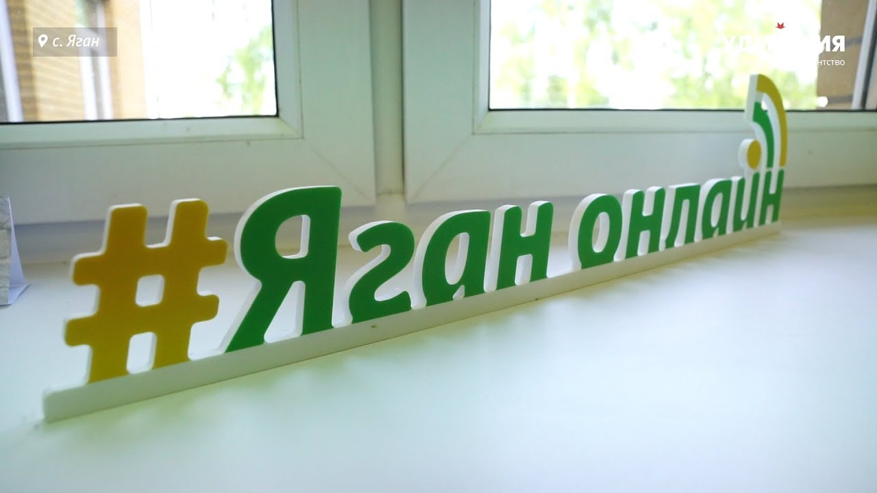 Медиацентр «Яган онлайн» выиграл грант от «Рыбаков фонд»