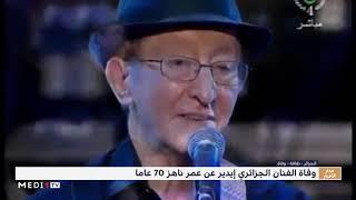 وداعا إيدير .. الموسيقى الأمازيغية تفقد أحد كبار سفرائها في العالم