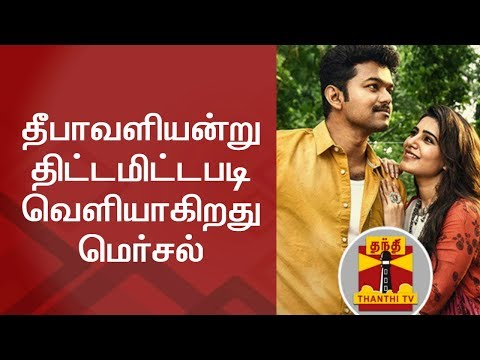 Mersal gets the AWBI nod, All set for Grand Diwali Release | Thanthi Tv