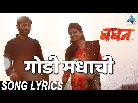 Godi Madhachi (Sapan Bhurr Zal) Song with Lyrics - Movie Baban | Marathi Songs 2018 | Onkarswaroop