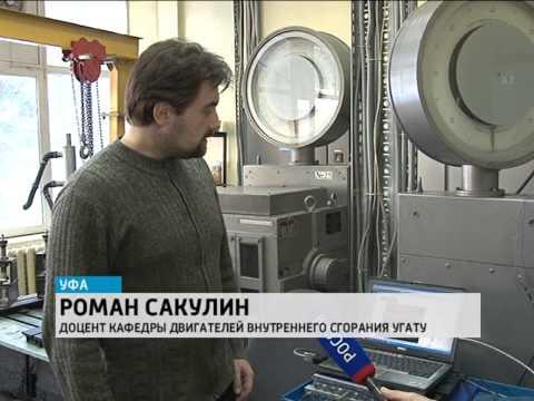 Башкирские ученые могут вывести российскую легкую авиацию на новый уровень