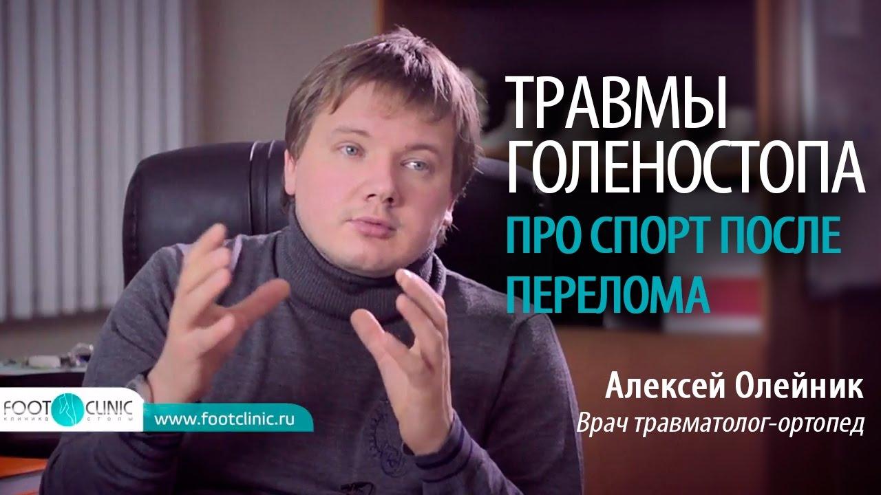 Про спорт после перелома в голеностопном суставе - хирургия стопы Алексея Олейника