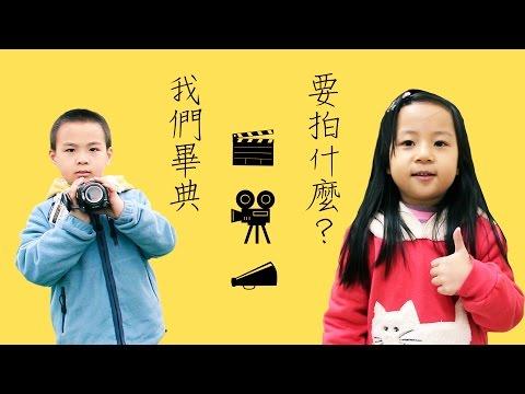 【網路爆紅】幼稚園版無間道?小小年紀演技驚人!