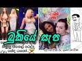 Bukiye Sapa (part-7) | Funny Sinhala Facebook Post | FB Post Sri Lanka