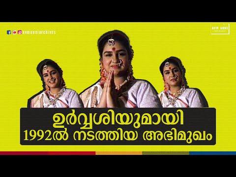 ഉർവ്വശിയുമായി 1992ൽ നടത്തിയ അഭിമുഖം | Old Interview of Urvashi | 1992 | AVM Unni Archives